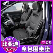比亚迪宋pro座椅套全新一代宋DM EV四季坐垫专用内饰改装 19款