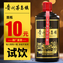 集客醇酿 酒糟埋藏酒贵州酱香型白酒纯粮食窖藏原浆单瓶老酒500ml