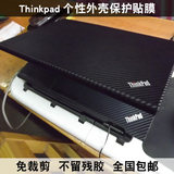 Thinkpad Laptop Shell Filming Machine Shell Film X201T X220 X230 Computer Protective Film X230S X240 X240S Film X250 X260 X270 X280 Sex Sticker