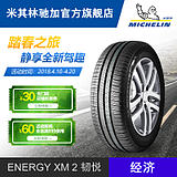 Michelin authentic car tires 205/55R16 91V ENERGY XM2 Titanium Package installation
