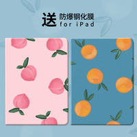 Apple ipad mini4 protective cover silicone 2018 new air2 tablet 9.7-inch mini 3 soft mini2 ultra-thin pro10.5 new 2017 all-inclusive shell a1893 leather case