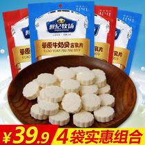 袋内蒙古特产批草莓干吃奶片发10032g包邮整箱伊利原味牛奶片