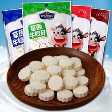 世纪牧场草原牛奶贝256g内蒙古奶片奶酪特产儿童零食干吃含乳片