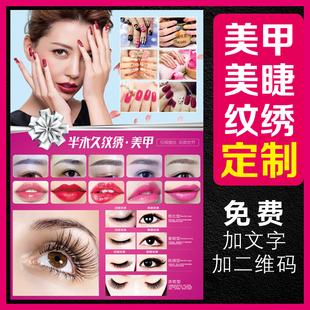 美甲美睫海报宣传画装饰纹绣半永久海报宣传图片广告贴挂图眉眼唇