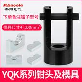 手动液压钳配件模具 YQK-120/240/300压模六角模压接钳配件
