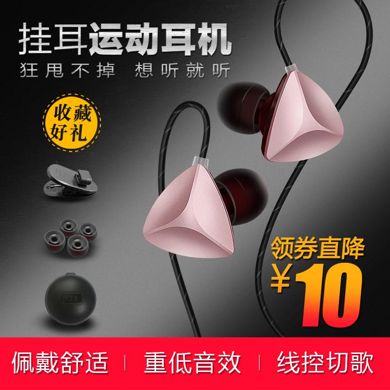 运动_国际通 X3手机运动入耳式耳机1元优惠券