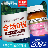 blackmores 黄金素 dha