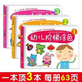婴幼儿阶梯涂色本 全3册 宝宝涂色书 由易到难进阶段画画学习 2-6岁儿童美术幼儿宝宝涂鸦儿童学画画填色本绘画册图画本3-4-5-6岁