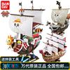 海贼王拼装船模型