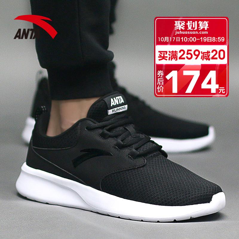 ANTA/安踏男鞋跑步鞋2018新款秋季透气运动鞋男耐磨休闲跑鞋正品
