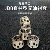 Spot JDB25 x 32 x 30 graphite copper sleeve oil-free sleeve self-lubricating bearing guide set graphite oil-free sleeve