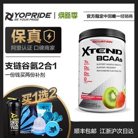 Scivation Xtend bcaa支链氨基酸谷氨酰胺健身支链氨基酸粉30份