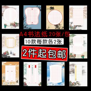 小学生A4硬笔书法作品纸比赛专用 田字格硬笔书法 回宫格书法纸