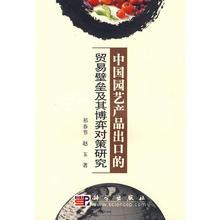 【正版现货】中国园艺产品出口的贸易壁垒及其博弈对策研究/祁春