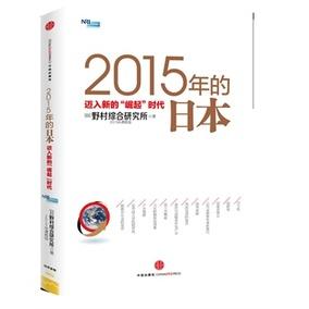 正版!《2015年的日本-国内目前本预测日本经济的图书, ***之日