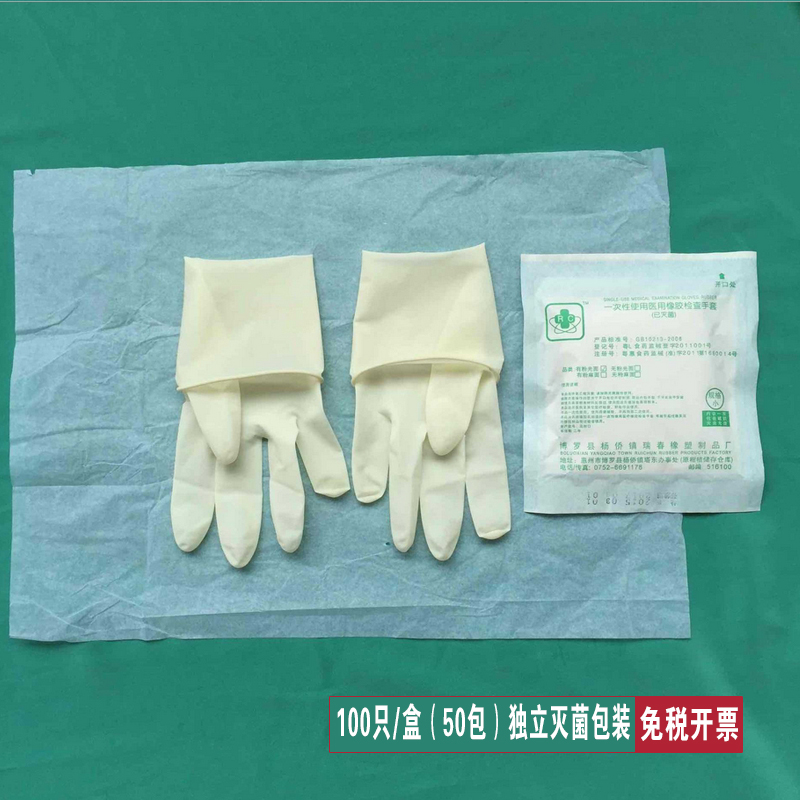 医用检查乳胶手套