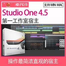Studio one 4.5混音编曲后期宿主无需重复注册稳定版 WIN/Mac版