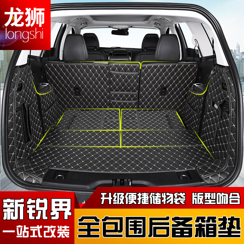15-18款福特锐界后备箱垫5七座专用全包围改装装饰用品无味尾箱垫
