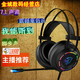 Fighting fish esports headset headset 7.1 channel eat chicken listening voice low accent girl pink cute game