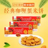 泰国KingPower免税店代购BANGKOK COOKIES咖喱蟹米饼香米饼3盒装