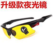 买一送一夜视镜开车专用防强光夜间防眩光大灯夜光镜男女驾驶眼镜