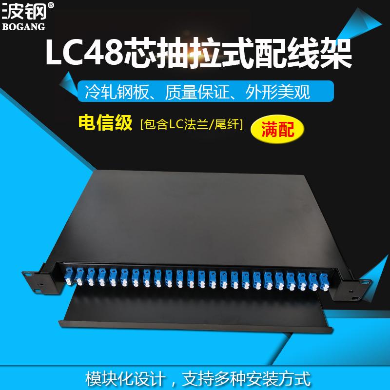 满配LC机架式24口48芯ODF光纤配线架箱光纤盒熔接线盒光缆终端盒