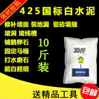 Cement bulk white cement quick-drying waterproof bulk insert inlay joint filling leakage kitchen white cement 10 kg