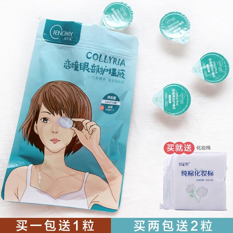 宣肌蜜洗眼液护眼清洁缓解疲劳眼干护理液萱肌蜜洗眼液小包装神器