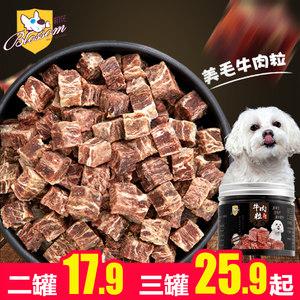 狗零食狗狗牛肉粒条训练奖励宠物零食泰迪比熊金毛补钙磨牙棒初花
