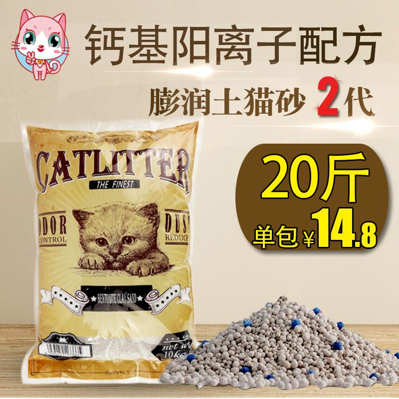 膨润土猫砂10kg包邮