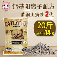 10公斤膨润土结团猫砂低尘除臭猫沙猫砂20斤10KG 包邮 西西猫砂