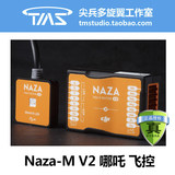 DJI Naza-M V2 Which GPS four-axis six-axis multi-rotor flight control package mail
