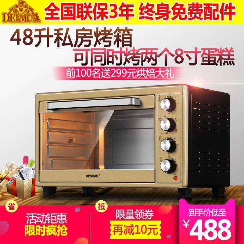 德蒙柯电烤箱