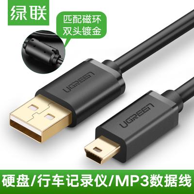 绿联 mini usb数据线t型口mp3数据线充电器老式移动硬盘线相机收音机蓝牙音响PSP游戏机行车记录仪充电数据线