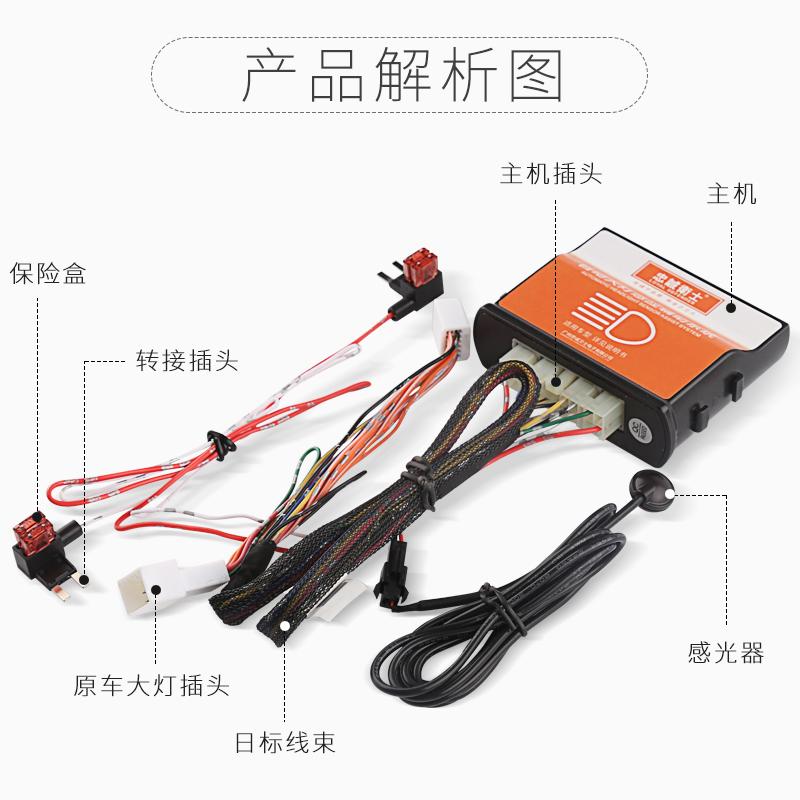 本田十代雅阁自动大灯感应器 18款10代雅阁自动自动感应大灯改装