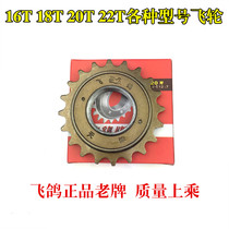 Genuine ordinary bicycle flywheel folding car gear single speed 16t18t20t bicycle special pinion Accessories