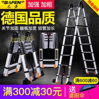 巴芬伸缩梯子人字梯铝合金加厚折叠梯 家用多功能升降梯工程楼梯