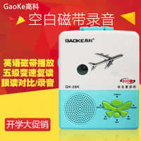 Gaoke/ Gaoke GK-28K repeater authentic tape recorder playback English learning step by step