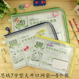 5个装思域L型 大开口A4文件袋 拉链网格袋7字拉边加厚资料袋W1356