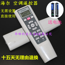 YR-W06 W02 W08 Cabinet Hang-up of Haier Haier Air Conditioning Remote Controller