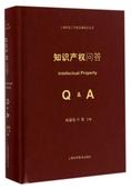 上海科技工作者法律知识丛书 知识产权问答