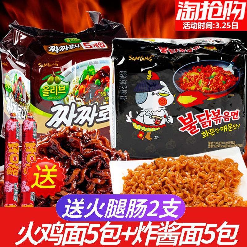 韩国进口三养超辣火鸡面炸酱面组合10袋泡面干拌面拉面方便面包邮图片