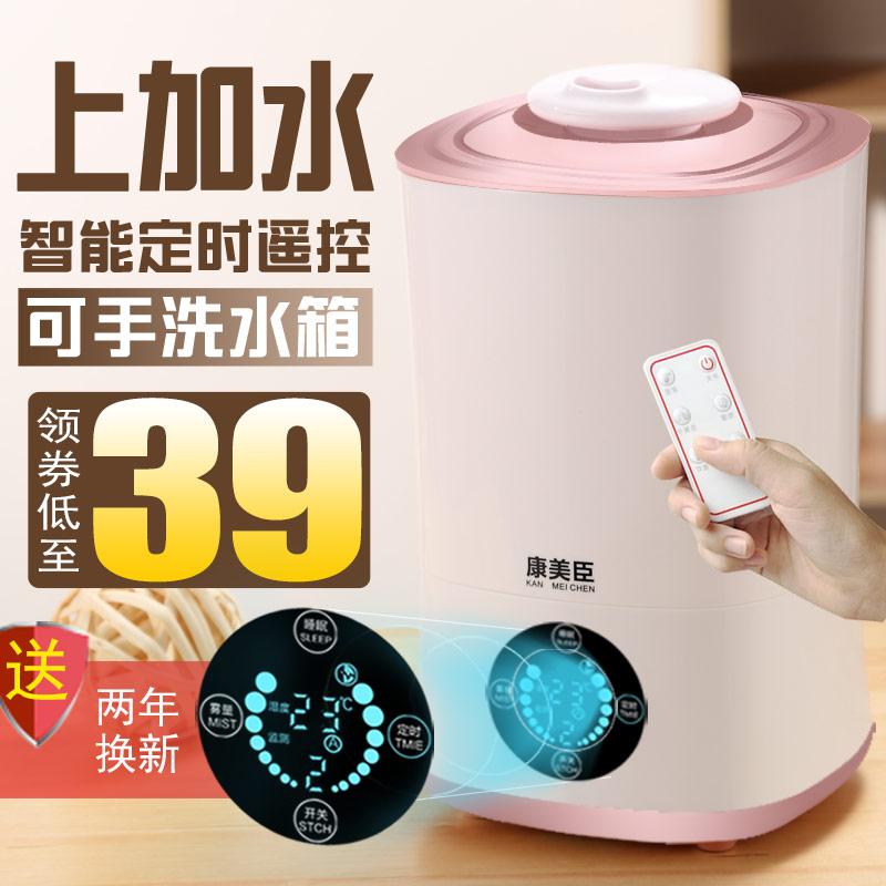 康美臣上加水加湿器家用静音办公室卧室大容量迷你空调空气香薰机