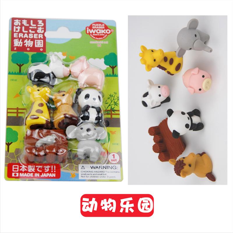 日本进口IWAKO儿童卡通动物造型食物橡皮 仿真趣味玩具橡皮擦