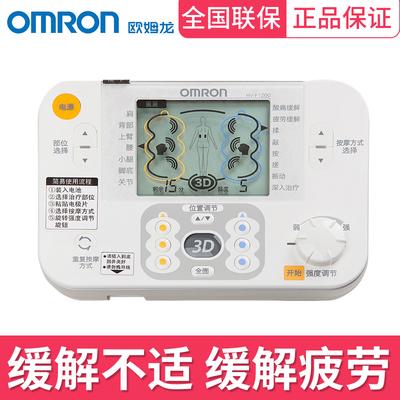 欧姆龙低频治疗仪HV-F1200颈椎腰椎肩周炎脉冲家用按摩理疗器G
