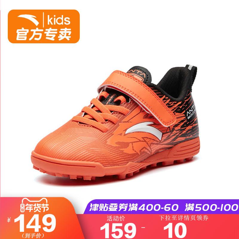 安踏童鞋小童足球鞋2019秋季新款碎钉男童足球训练鞋比赛鞋
