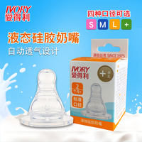 Love NB02 liquid silicone nipple baby standard caliber / round / cross hole pacifier single
