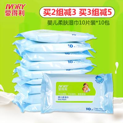 爱得利湿巾纸婴儿宝宝卫生湿纸巾小包10包外出便携装棉柔巾100片