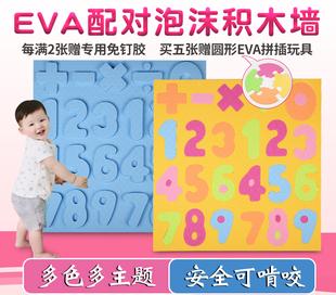 幼儿园墙面游戏益智区墙上玩具3-6岁形状配对男孩桌面泡沫积木墙