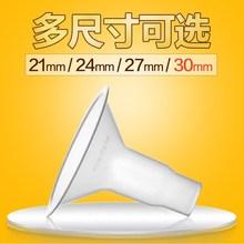 美德乐配件丝韵电动保护罩30mm吸乳护罩美德乐吸奶器配件喇叭罩